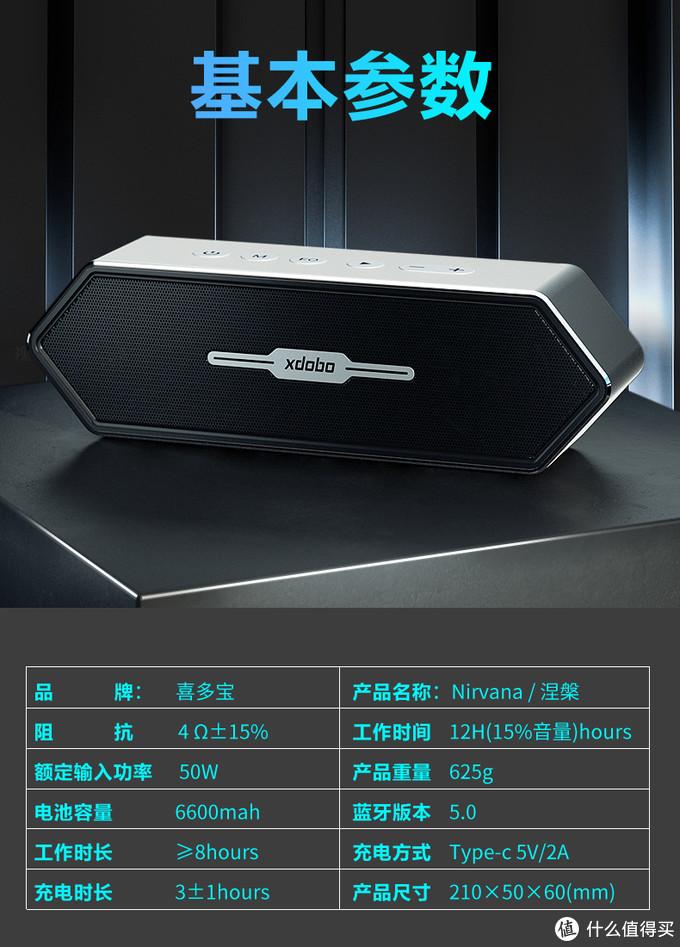 喜多宝涅槃蓝牙音箱-对于我来说够用的PC桌面音箱