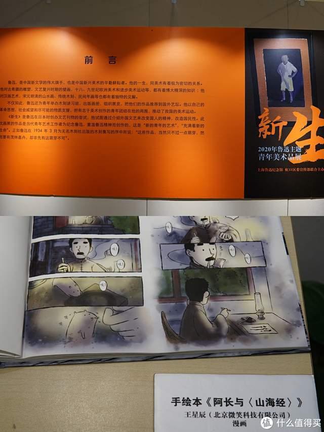 不曾忘却的记忆,上海鲁迅纪念馆攻略,一次深切的怀念
