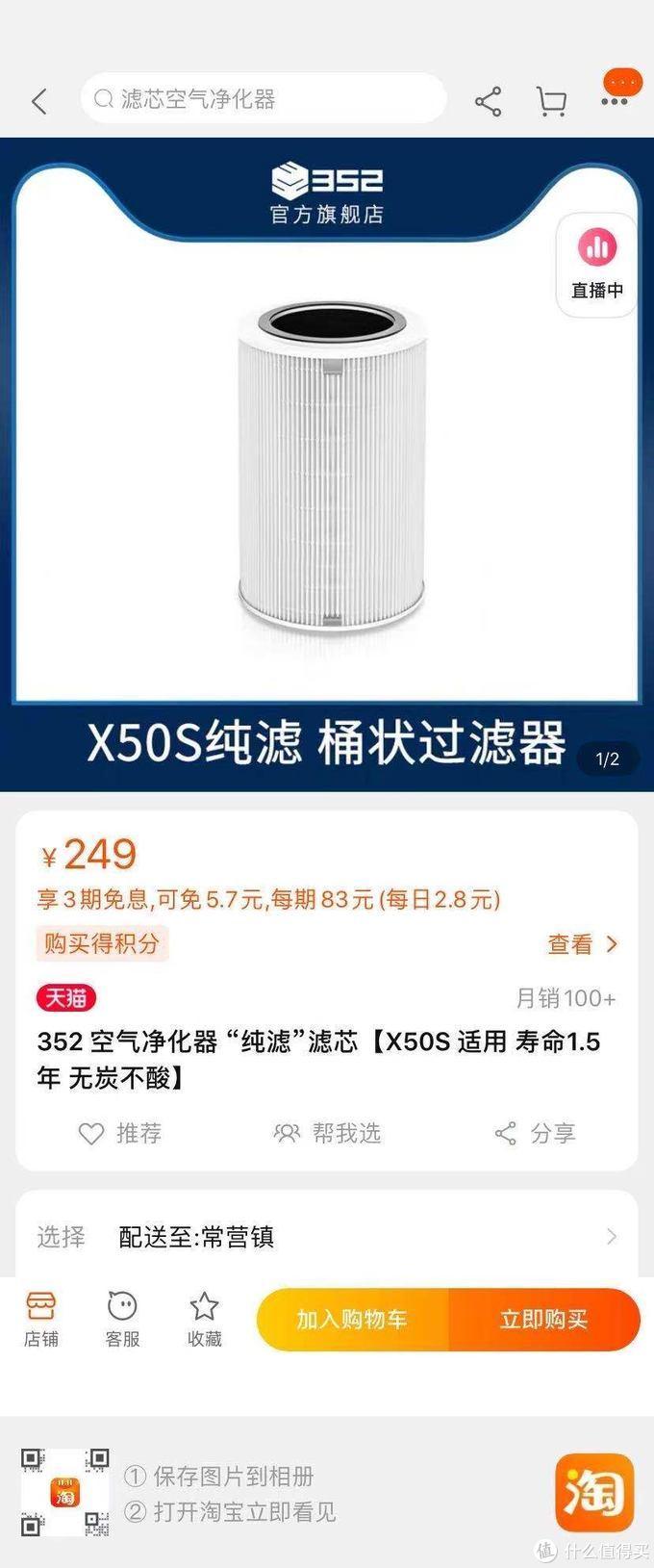 千元级空净我选了谁----晒一台352 X50S空气净化器