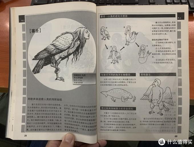图书馆猿の2020读书计划69:《幻兽物语》