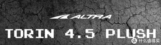 全能的Altra Torin出改进版本了:4.5 PLUSH