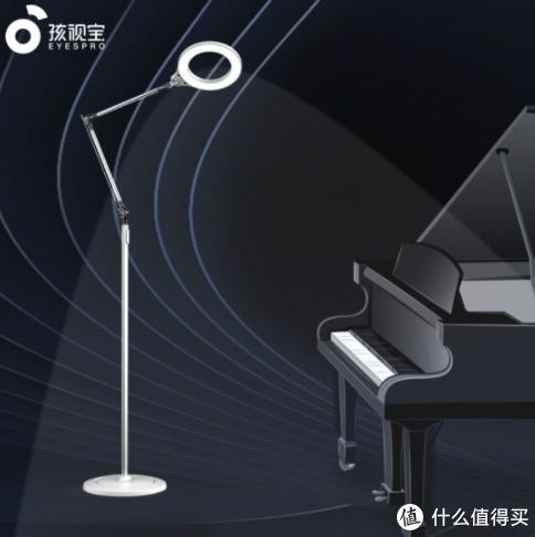 孩视宝发布新品钢琴落地灯,给孩子更舒适的阅读环境~