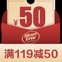 黑五福利:MoveFree益节好价清单,爆款领券立减50,错过等一年