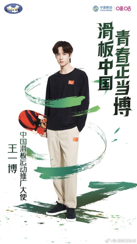 滑板运动要火,王一博正式成为滑板运动推广大使!