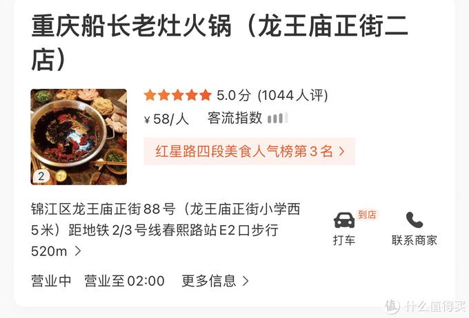 成都美食推荐:去成都太古里只看大熊猫,逛春熙路?草率了!