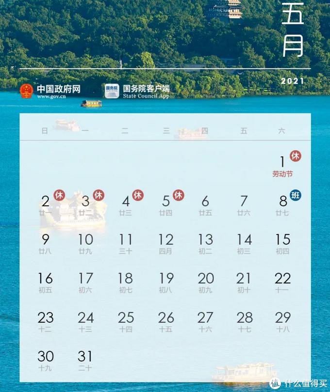 2021年放假通知出炉啦!五一又是惊喜五天小长假!附随心飞建议