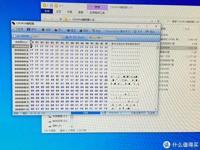 硬改西数mybook 支持所有硬盘