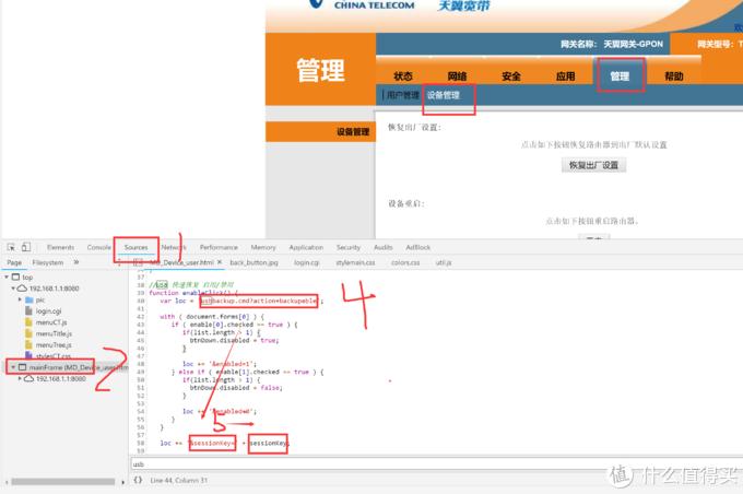 获取电信天邑TEWA-768G/TEWA-708E/tewa-1000e光猫超级密码