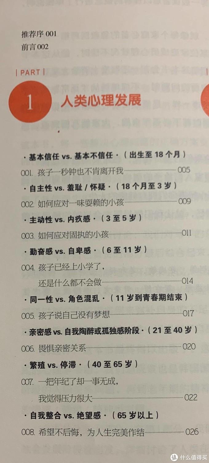 家庭必备心理急救医药箱,我推荐这本韩国第一部心理学百科全书