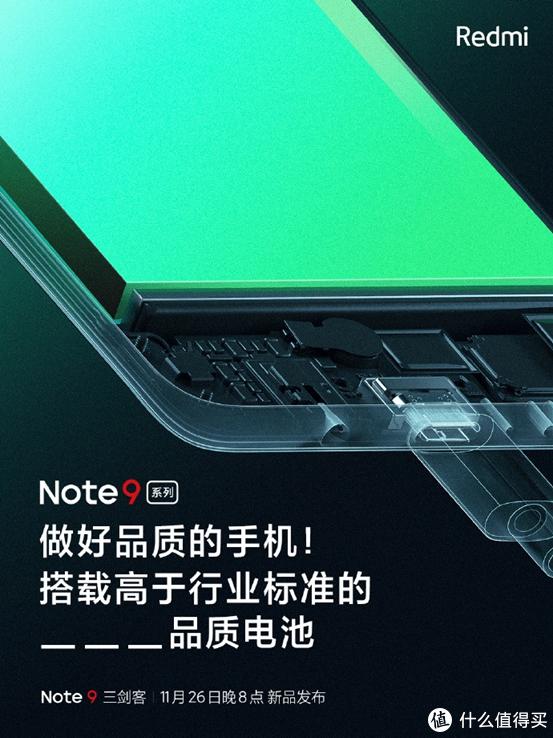 官宣:Redmi Note 9/Pro将拥有这些特性!