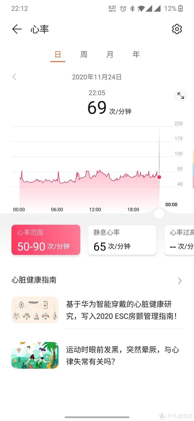 华为Watch GT2 Pro一周使用体验