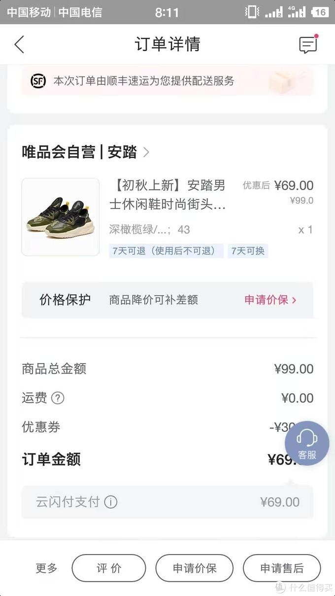 69元的安踏鞋到底怎么样?