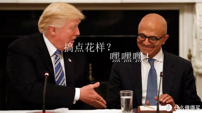 特朗普与微软ceo,表情包没有任何意义