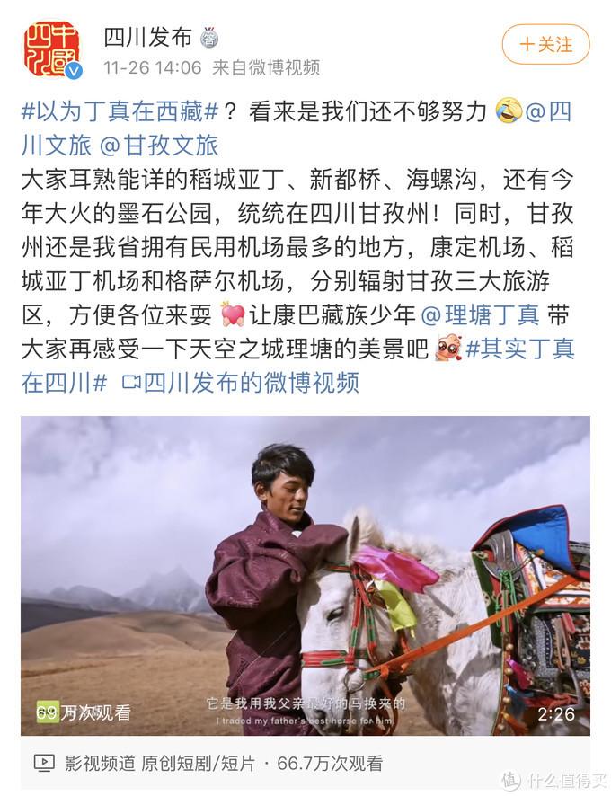 丁真在西藏?一个人带火一个地方!这些地方所有A级景区免费哦~