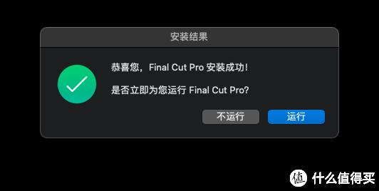 MacOS升级Big Sur后,Final cut pro打不开的解决办法