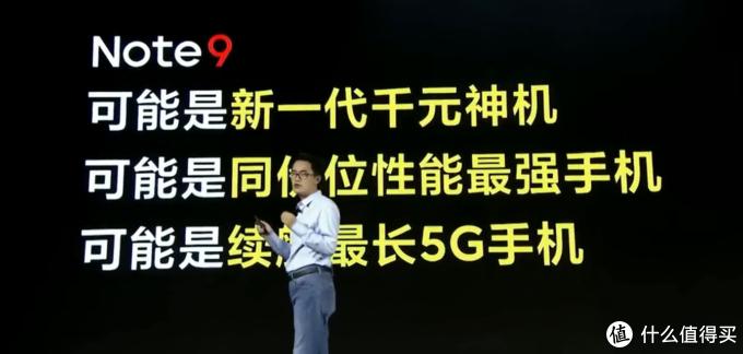 全面升级性能提升100%:Redmi Note 9 5G登场