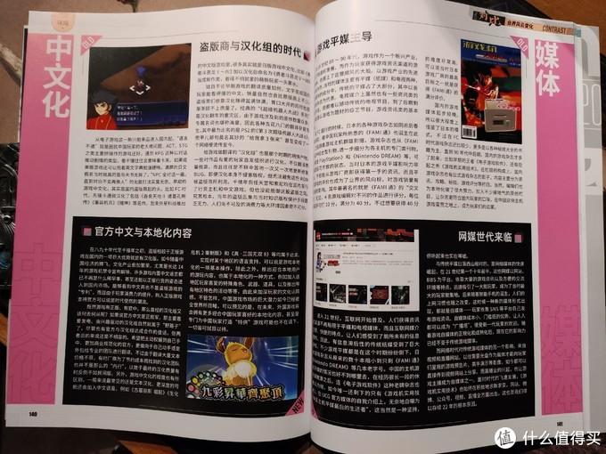 怀念纸媒-UCG《游戏机实用技术》第500期
