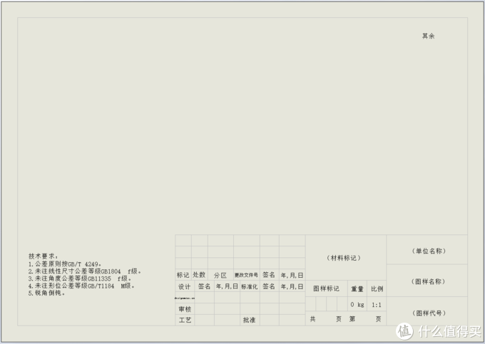 图示为A4-横模板