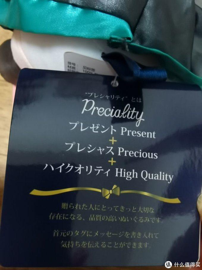 图吧垃圾佬的第一次会员购——世嘉 VOCALOID初音未来 preciality 毛绒玩偶附对比