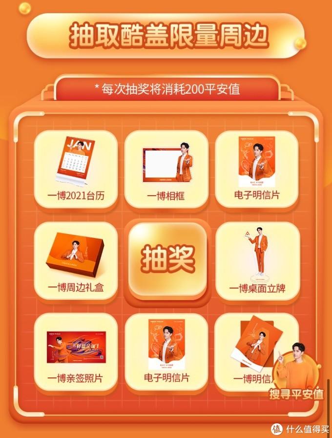 王一博成为平安人寿首位产品代言人