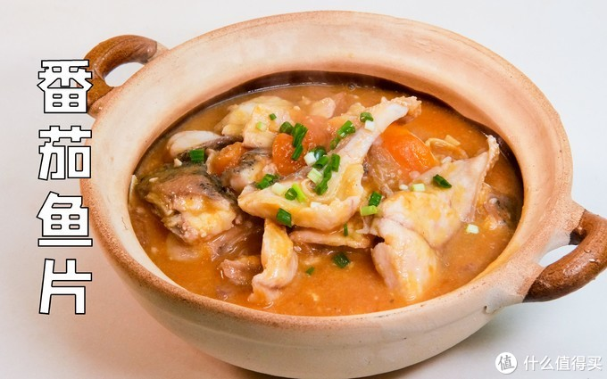 【视频】厨房小白也能做的番茄鱼片,配米饭可以吃两碗!