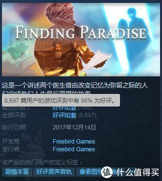 Steam好游推荐:新史低2.8折购《寻找天堂》 催人泪下的佳作!