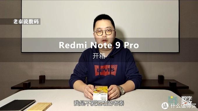 【老秦说数码】开箱Redmi Note9 Pro