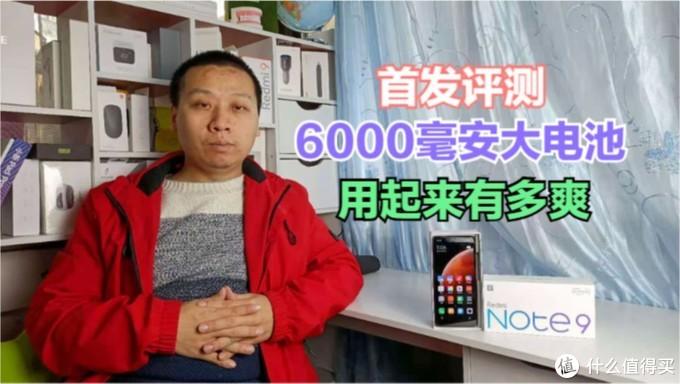 Redmi note9抢先体验,6000毫安大电池加4800万像素,最强百元机