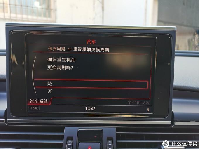 保养提示可以在行车电脑里清零,很方便,不用5053了