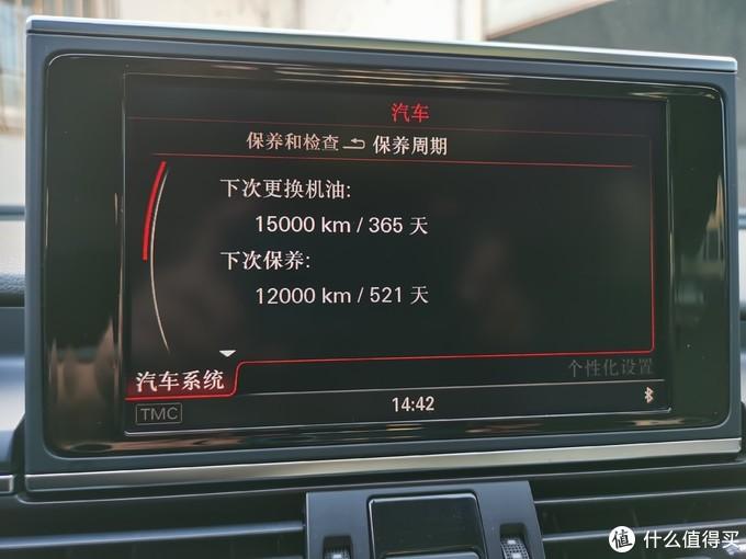 我设置的是15000公里周期提醒换油保养,有时间用5053给它调成8000更方便些