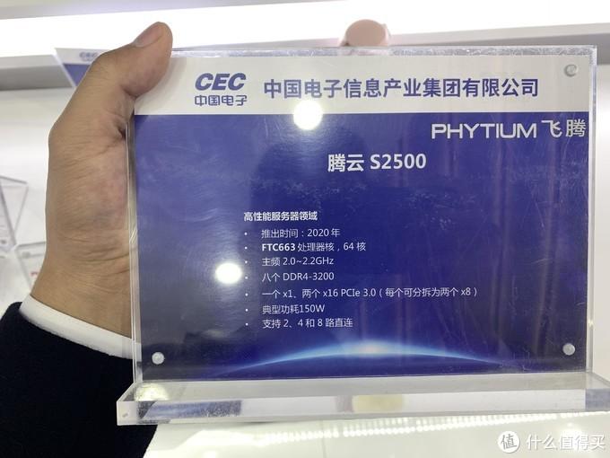 国产ARM处理器FT-2000杀入电竞主机,那这主机究竟长啥样?
