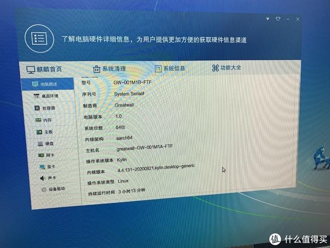 果然用的linux系统