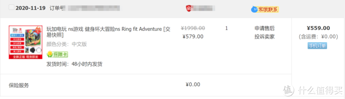 淘宝499购入日版健身环,这价格选什么pdd三十人助力