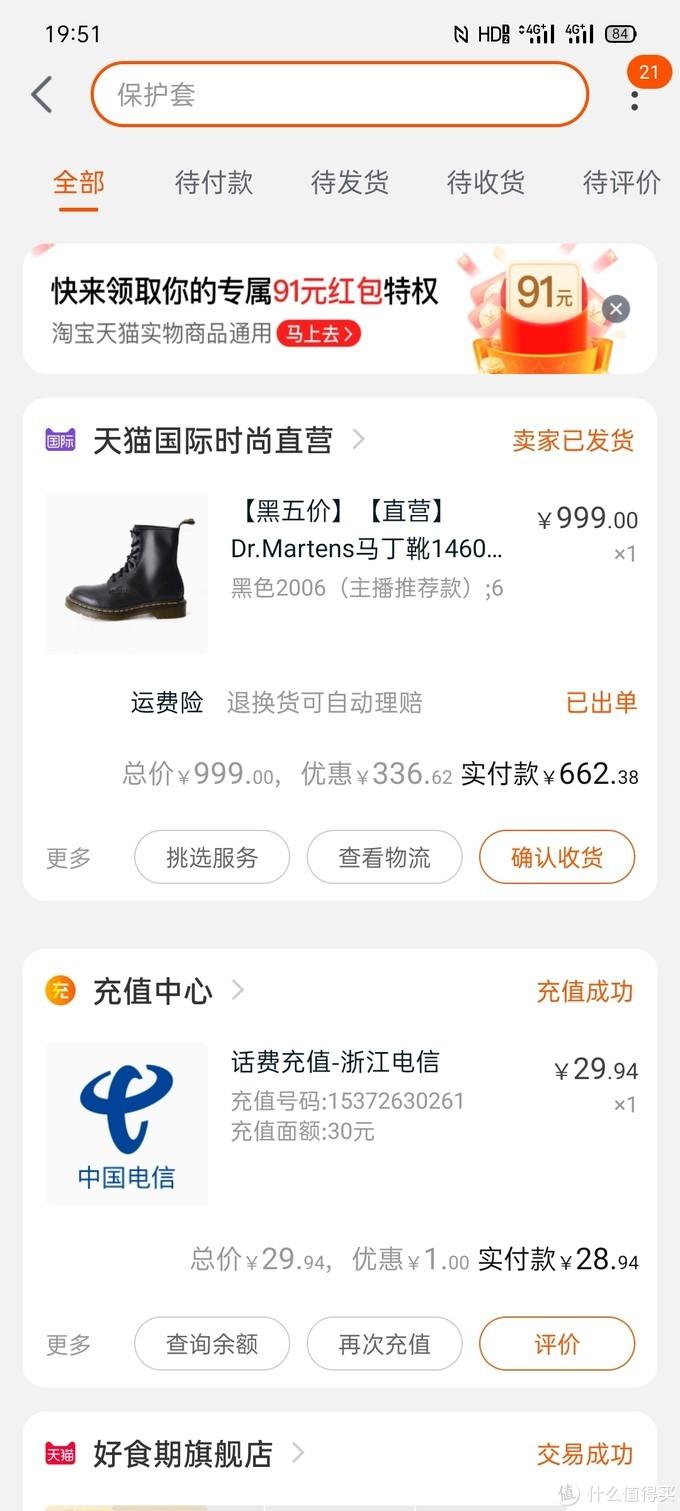 dr. martens1460,timberland大黄靴等鞋尺码测评