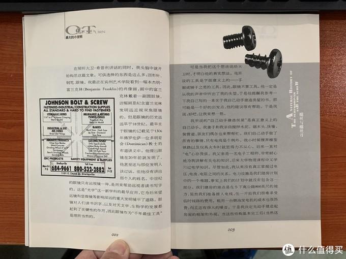 图书馆猿の2020读书计划71:《最大的小发明:螺丝与螺丝刀》