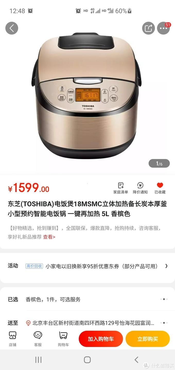 闲鱼270元淘了东芝 立体加热备长炭本厚釜电饭煲18MSMC 5L开箱