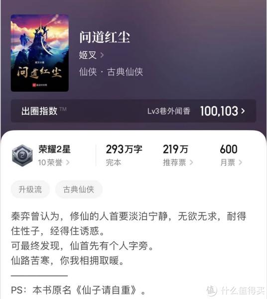 2020完结网络小说推荐(第一期)