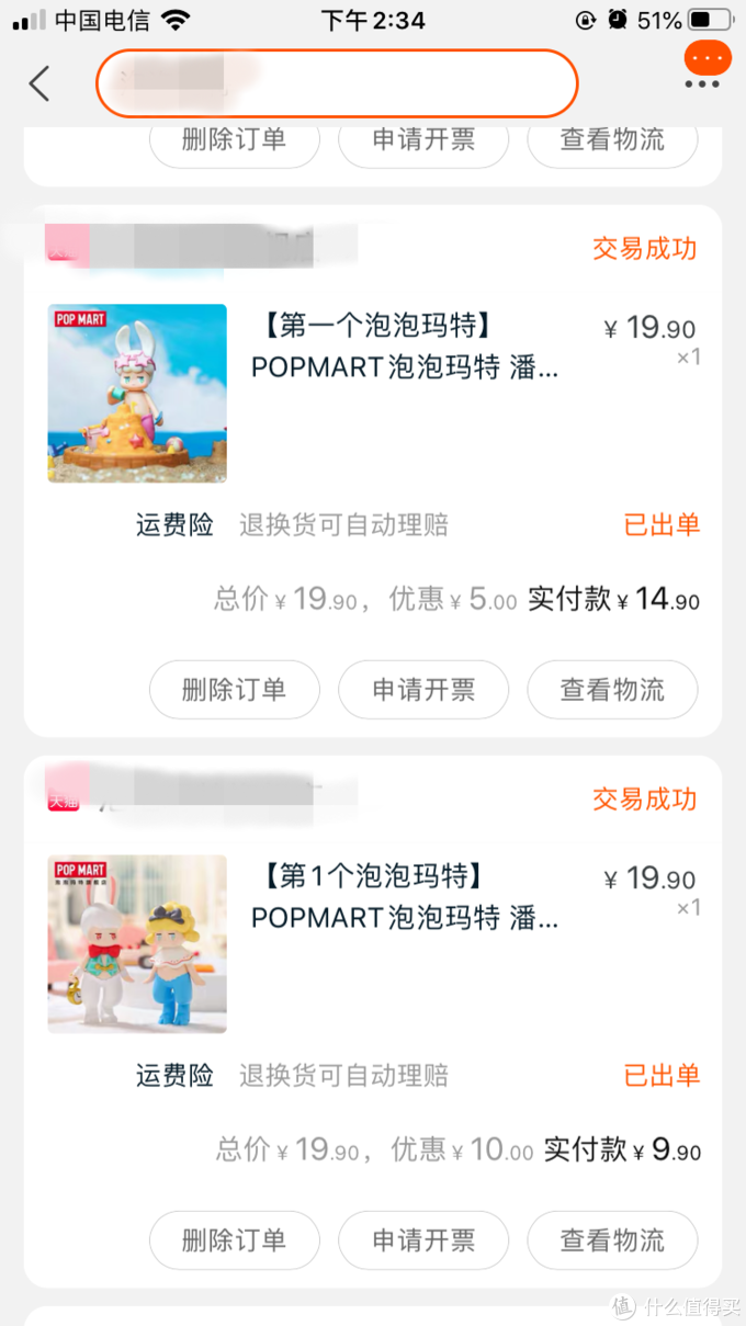 9.9入手的泡泡玛特labubu精灵艺术系列