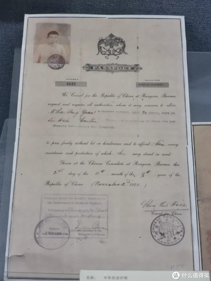 中华民国护照,注意上面的国徽