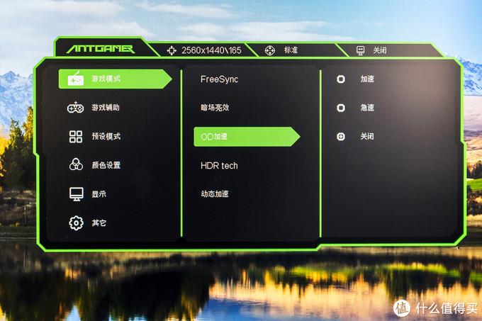 蚂蚁电竞ANT27VQ 165Hz显示器:享受顺滑流畅的视觉快感就如此简单