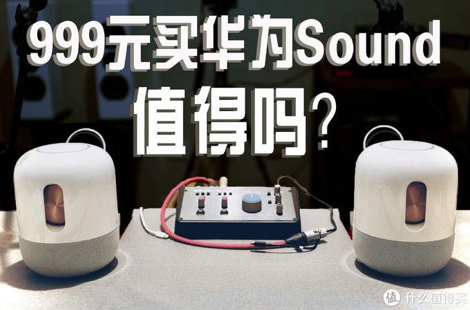 听了华为Sound两星期是时候告诉大家花999元是否值得买了
