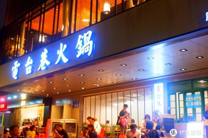 电台巷火锅,广州超多人排队的网红餐厅,年轻人都去捧场了!