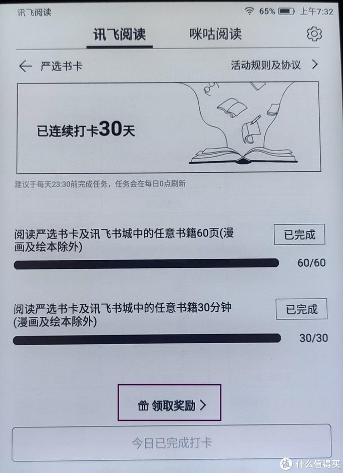科大讯飞R1打卡30天兑奖指南