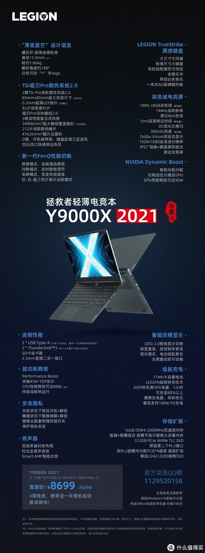 Lenovo launches new savior Y9000X and R9000X (2021 models) gaming notebooks