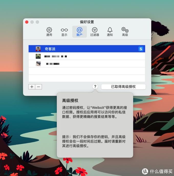 打磨近十年,接近「完美」的 macOS 第三方微博客户端