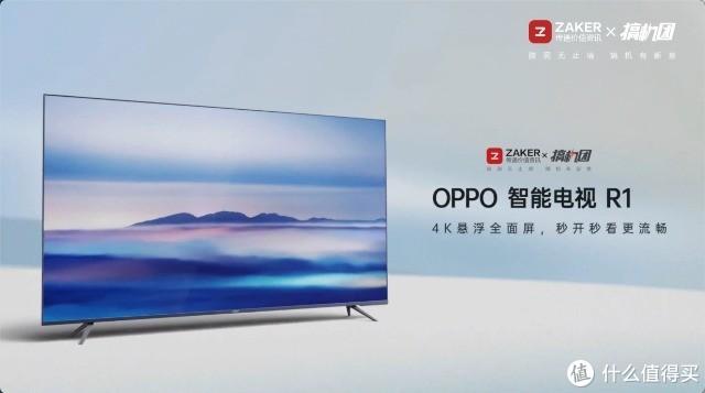 免费的OPPO R1电视究竟怎么样