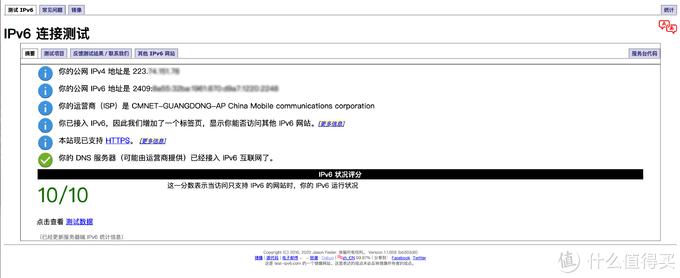 570/年的移动千兆宽带怎么用?手把手教你开启公网IPv6~解放更多可能
