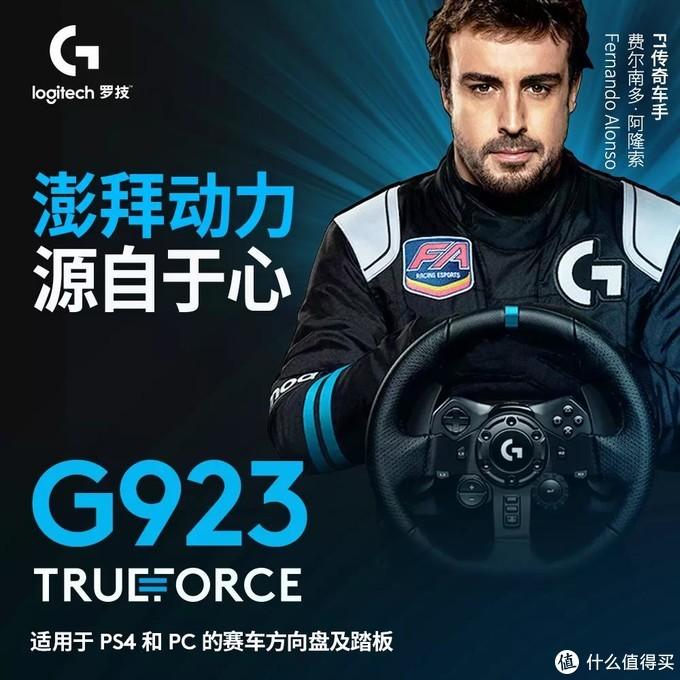 把握方向,竞速未来︱G923赛车游戏方向盘抢先体验!