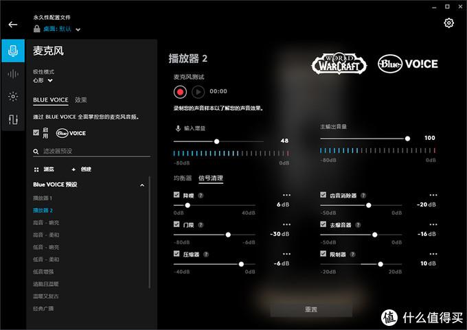 WOW玩家们的语音交流神器 Blue Yeti X《魔兽世界》特别版麦克风评测