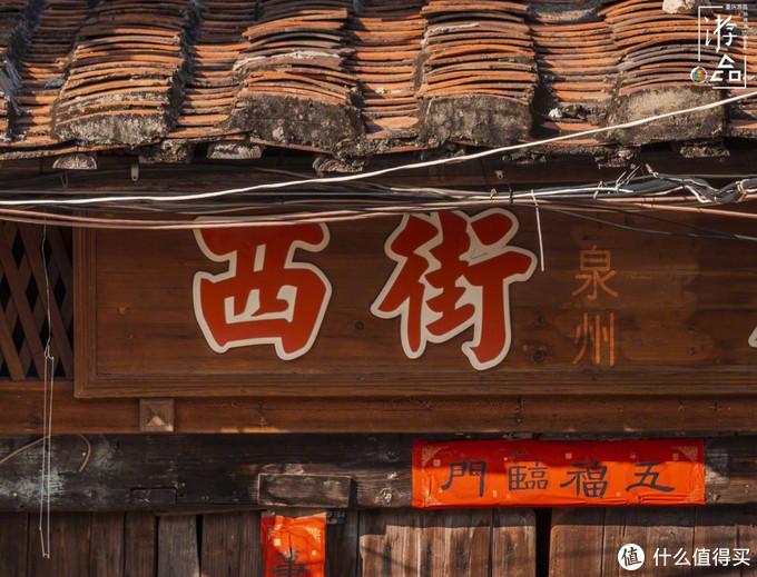 福建泉州西街攻略:必须去的开元寺,藏着虫子的土笋冻一定要吃